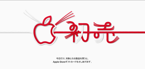 APPLE 初売 2019 20.03.16