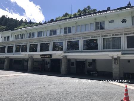 日光金谷ホテル 洋館