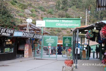 ollantaytambo station peru
