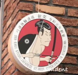 広島 射楽 看板