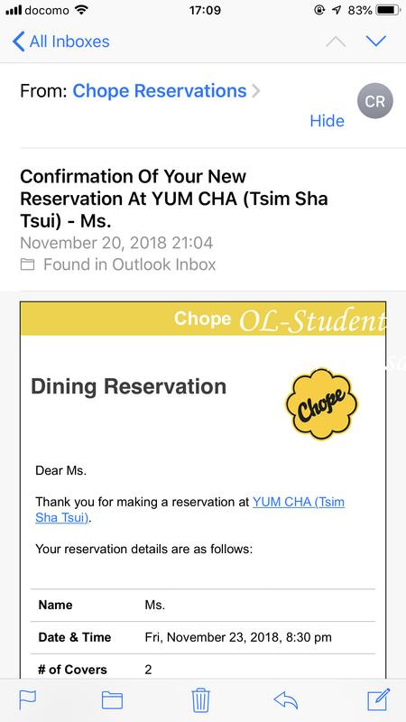 Chope Yum Cha  メール