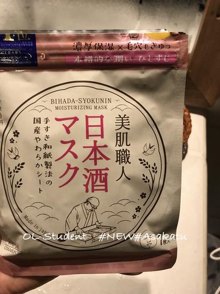 ペルー旅行に持って行った フェイスマスク 日本酒 1