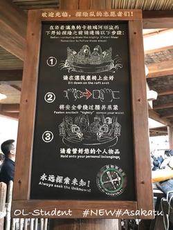 上海ディズニーランド 乗り物 雷鳴山漂流 注意書き