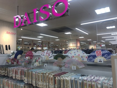 DAISOアルカキット錦糸町店