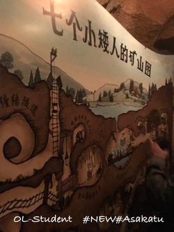 上海ディズニーランド Seven Dwarfs 地図