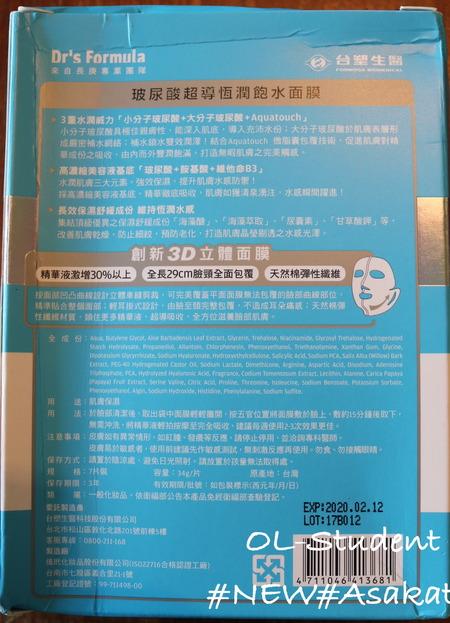 Dr's Formula玻尿酸超導恆潤24HR飽水面膜 裏