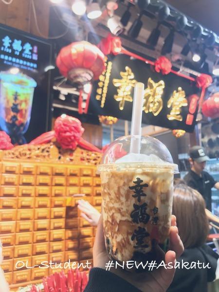 台北 幸福堂