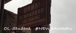 上海ディズニーランド 乗り物 雷鳴山漂流 水濡れ注意