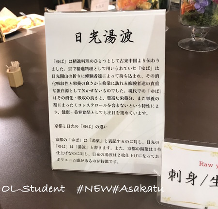 ホテルサンシャイン鬼怒川のビュッフェ 夜 9