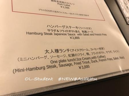 日光金谷ホテル メニュー 大人サマランチ