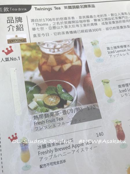 R9 Cafe フルーツティー 日本語メニュー