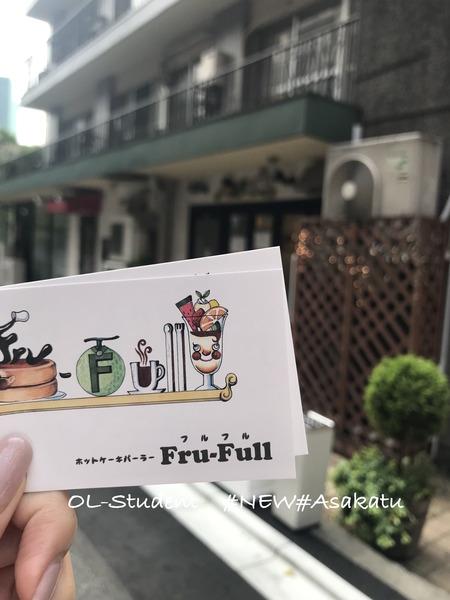 赤坂 FruFull