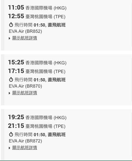 台湾エバ航空 香港台湾フライト