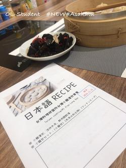 台湾料理研究所 小籠包 レシピ 日本語