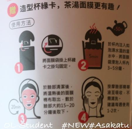 台湾茶のフェイスホットマスク やり方