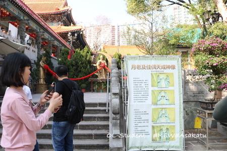 香港 嗇色園黄大仙祠 廟 縁結び