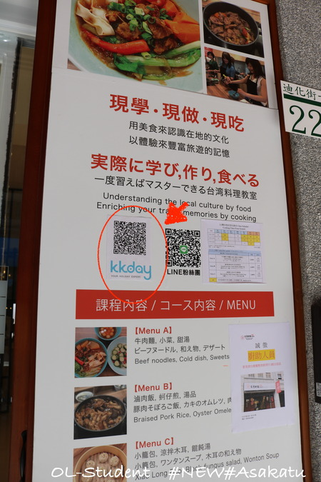 台湾料理研究所 看板