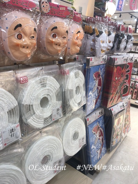 DAISOアルカキット錦糸町店6 ひょっとこ お面