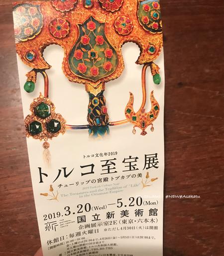 チケット トルコ至宝展 チューリップの宮殿 トプカプの美