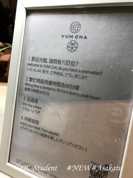 YUM CHA Strange Japanese