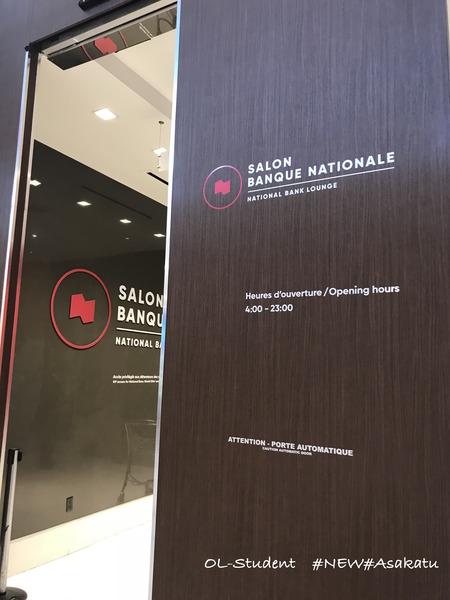 National Bank World MasterCard Lounge モントリオールラウンジ1