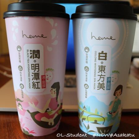 台湾茶のフェイスホットマスク