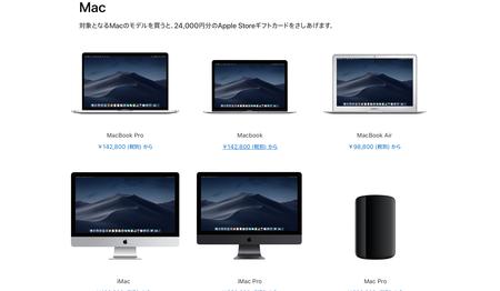 Apple 初売り2019