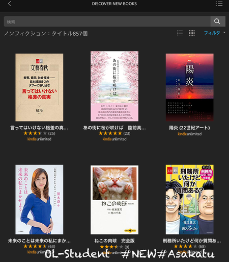 Kindle Unlimited ノンフィクショn