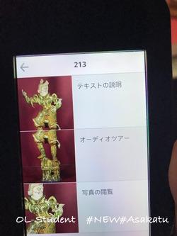 台北 故宮博物院 音声ガイド 画面