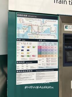 香港空港 MTRチケット