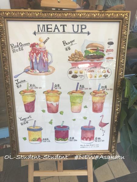 Meat Up 台湾観光 フォトジェニックなカフェ メニュー