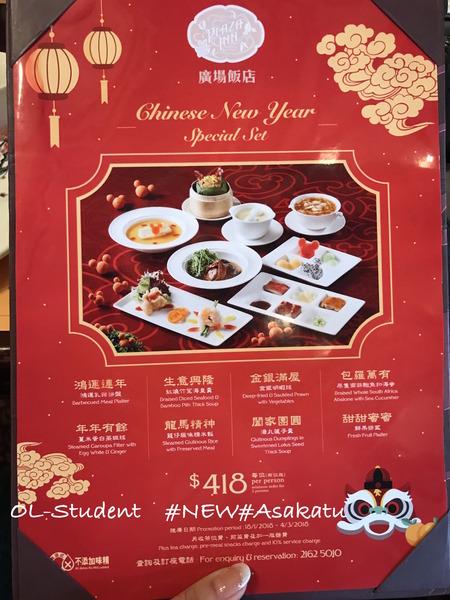 香港迪士尼 PLAZA INN Restaurant~廣場飯店~午後のお茶限定メニュー