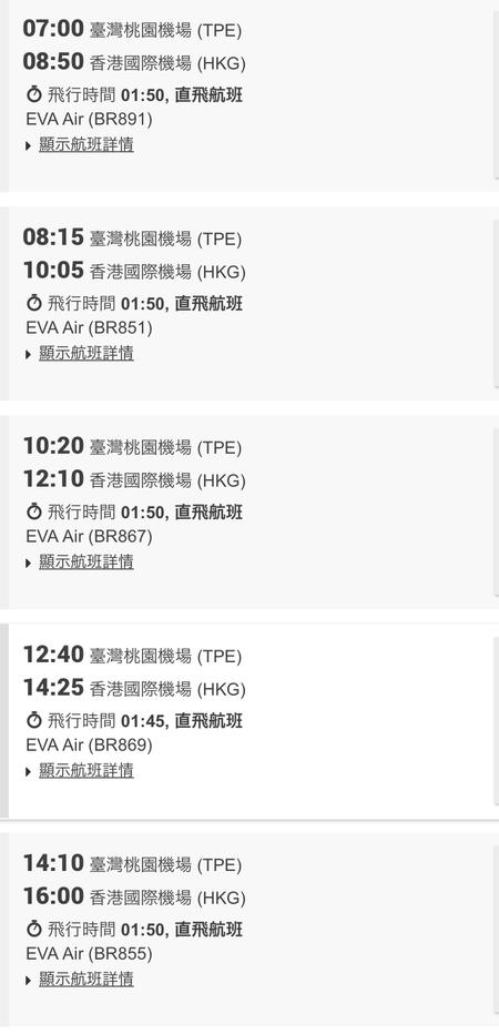 台湾エバ航空 台湾香港フライト
