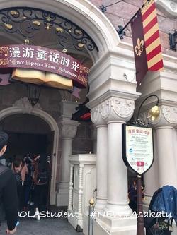 上海ディズニーランド 城 OUA