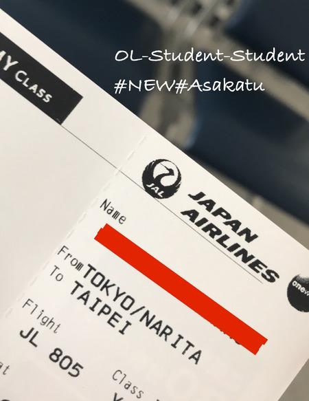 トランジットトラブル:JALチケット
