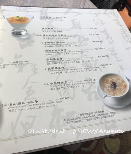 圓山大飯店の圓苑デザートメニュー