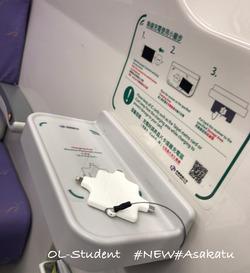 桃園MRT 車内 スマホ充電器