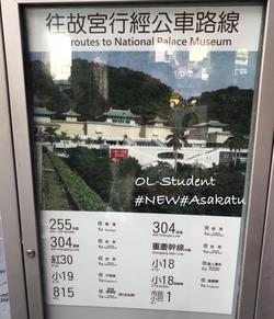 台北 故宮博物院 バス停