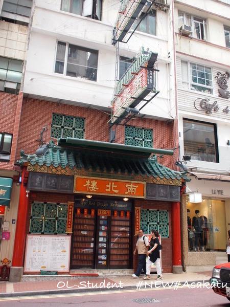 香港 南北楼