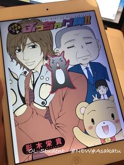 エイキエイキのぶっちゃけ隊!!