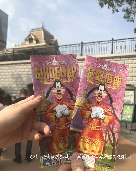 香港ディズニーランド パンフレット 英語北京語