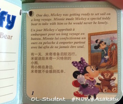 上海ディズニーランド ダフィー 説明中国語
