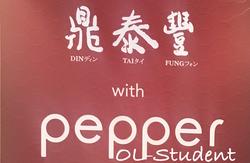 鼎泰豊withペッパー