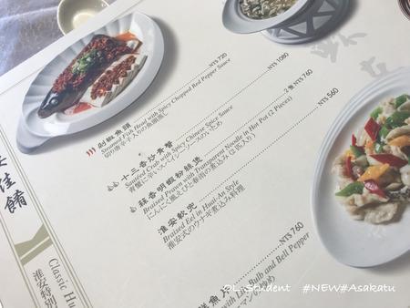 圓山大飯店の圓苑 メニュー2