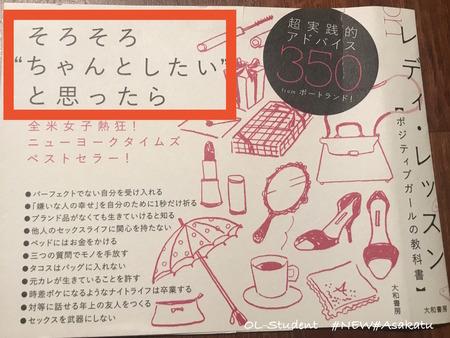 レディ・レッスン〜ポジティブガールの教科書~帯