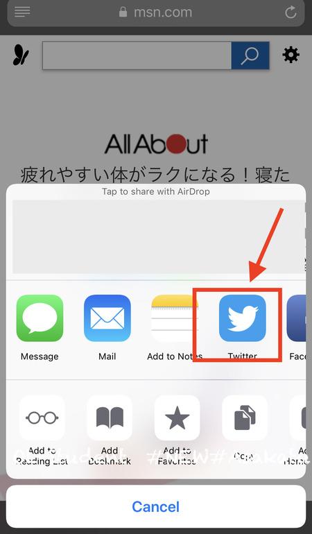 Safari Twitter 連動2