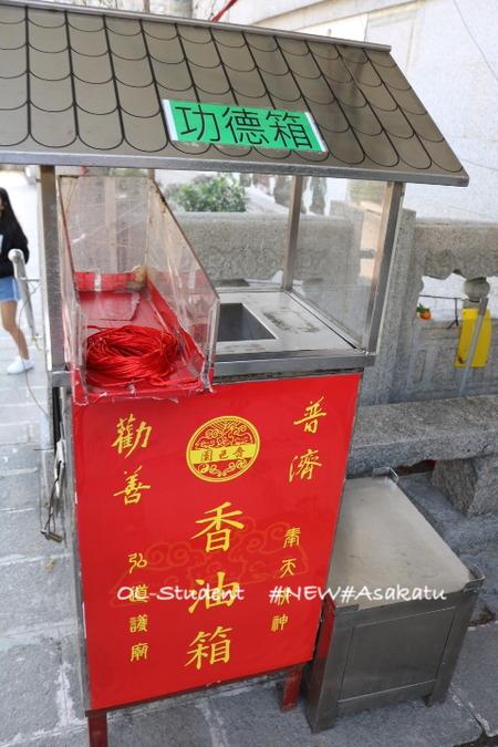 香港 嗇色園黄大仙祠 廟 赤い糸
