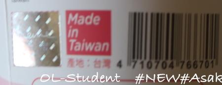 台湾茶のフェイスホットマスク メイドイン台湾