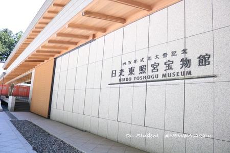 日光東照宮 宝物館