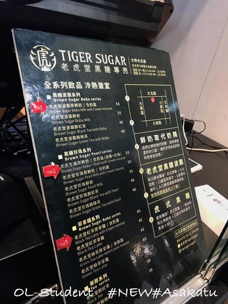 老虎黑糖專賣 士林大北店 2